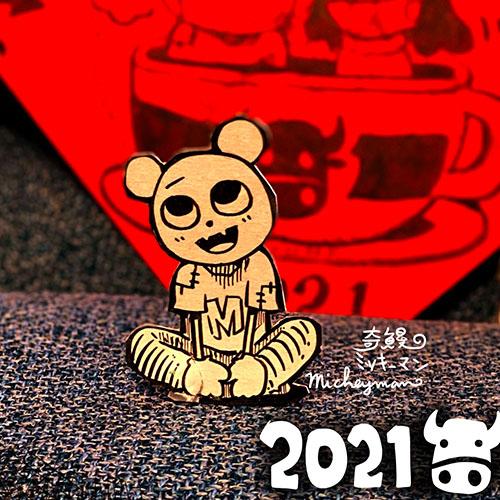 happy 牛 year