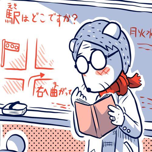 日本語教室之卷(下)