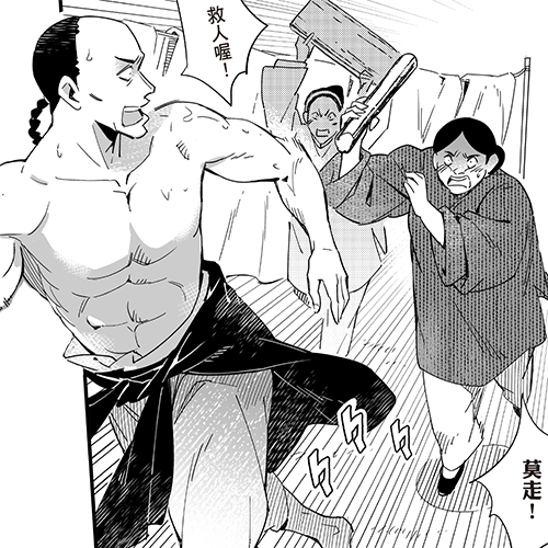 培火知芳(上)