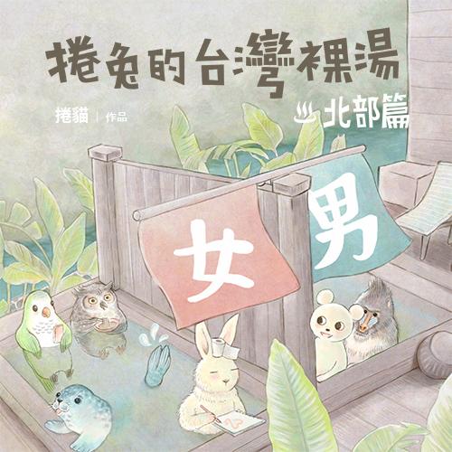 捲兔的台灣裸湯 |北部篇