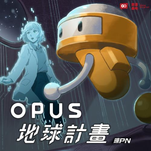 OPUS地球計畫
