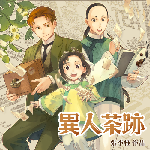 異人茶跡IV:茶迷大稻埕